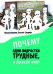 Рochemu_odni_podrostki_trudnye_120