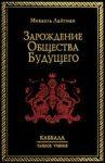 Zarozhdenie-Obshestva-Budusheg-2_670714f2-2c58-486d-bc68-a104280bf6e8_370x370