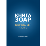 print-ZOHAR-Bereshit-2Noah-COVER-232x167